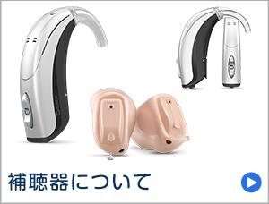 補聴器について