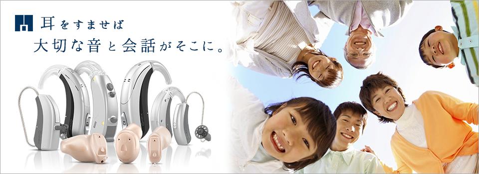 大阪寝屋川市、枚方市、交野市、四条畷、補聴器をお探しの方は「補聴器専門店 百聞」まで!3ヶ月無料試聴期間あり!